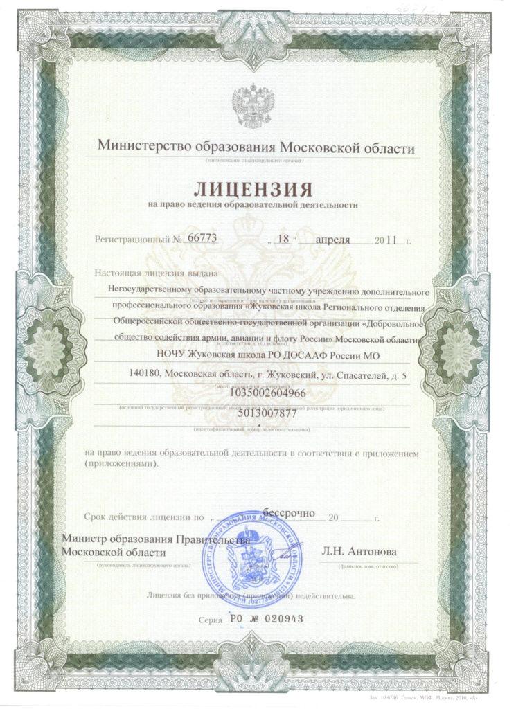 license2011